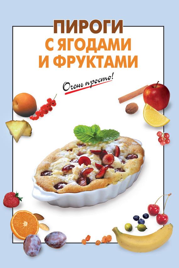 - Пироги с ягодами и фруктами