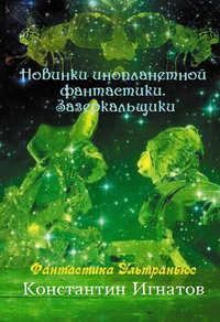 Игнатов, Константин  - Новинки инопланетной фантастики. Зазеркальщики