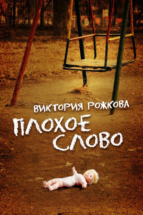 Виктория Рожкова Плохое слово (сборник) рассказы о фотографах и фотографиях