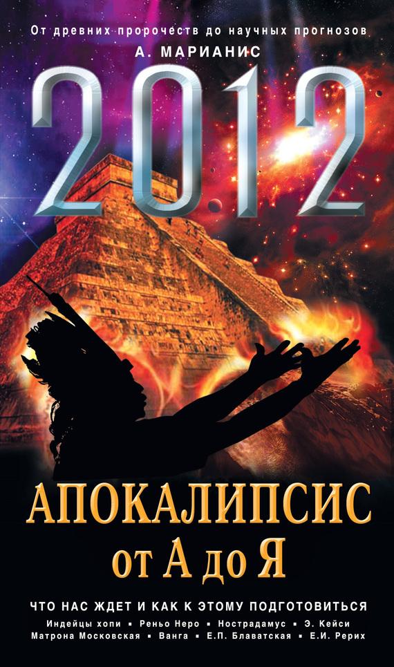 Анна Марианис 2012: Апокалипсис от А до Я полуприцеп маз 975800 3010 2012 г в