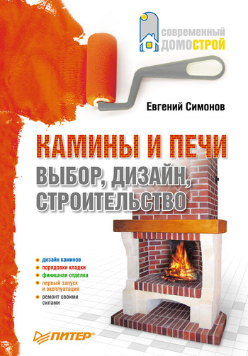 обложка книги Камины и печи: выбор, дизайн, строительство Евгения Витальевича Симонова