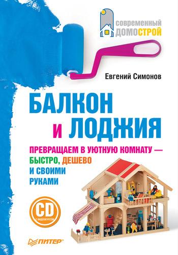 обложка книги Балкон и лоджия Евгения Витальевича Симонова