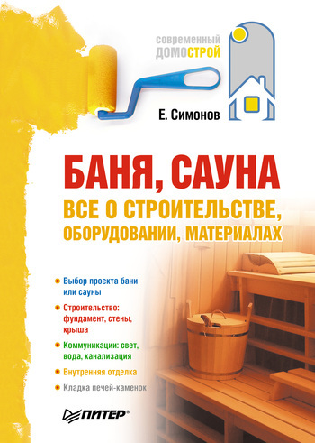 обложка книги Баня, сауна: все о строительстве, оборудовании, материалах Евгения Витальевича Симонова