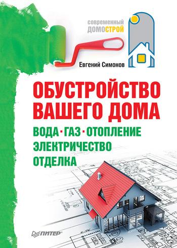 обложка книги Обустройство вашего дома: вода, газ, отопление, электричество, отделка Евгения Витальевича Симонова