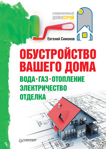 Обустройство вашего дома: вода, газ, отопление, электричество, отделка от ЛитРес