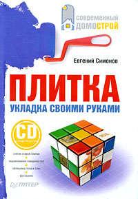 Симонов, Е. В.  - Плитка. Укладка своими руками