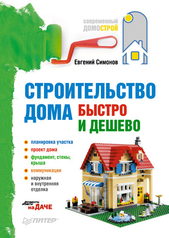 обложка книги Строительство дома быстро и дешево Евгения Витальевича Симонова