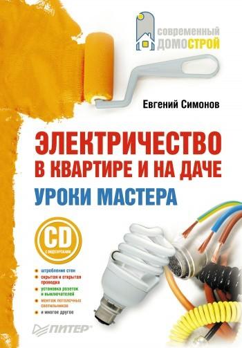 напряженная интрига в книге Е. В. Симонов