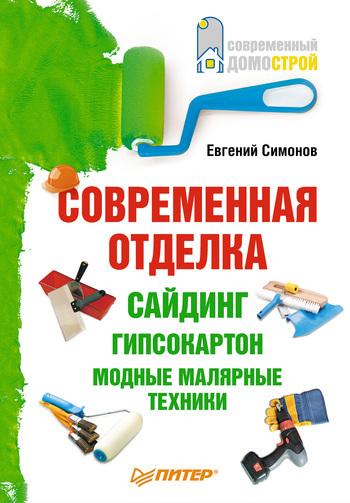 обложка книги Современная отделка: сайдинг, гипсокартон, модные малярные техники Евгения Витальевича Симонова