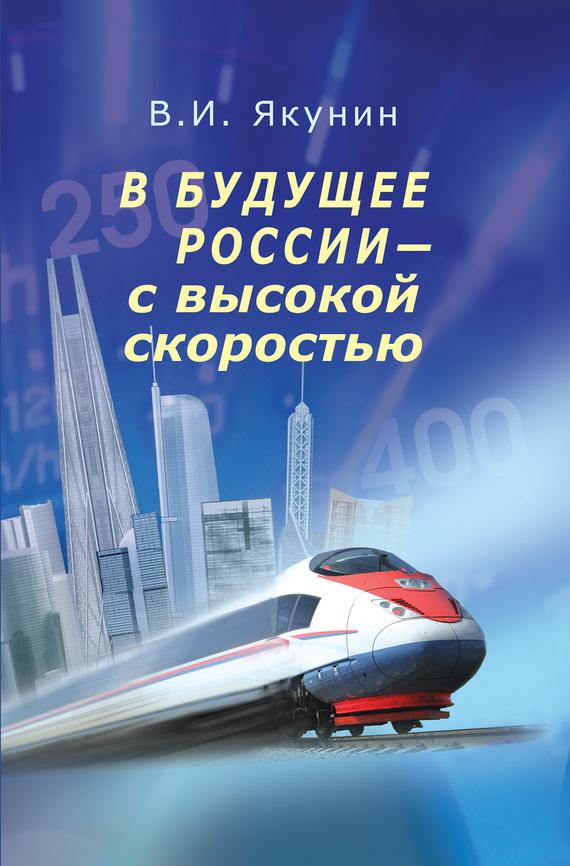 Скачать В будущее России - с высокой скоростью бесплатно В. И. Якунин