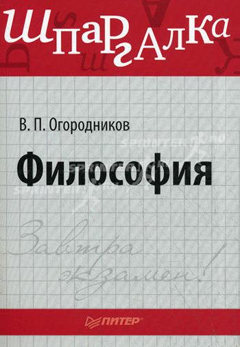 Скачать В. П. Огородников бесплатно Философия Шпаргалка