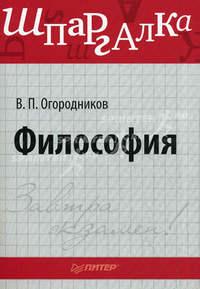 Огородников, В. П.  - Философия: Шпаргалка