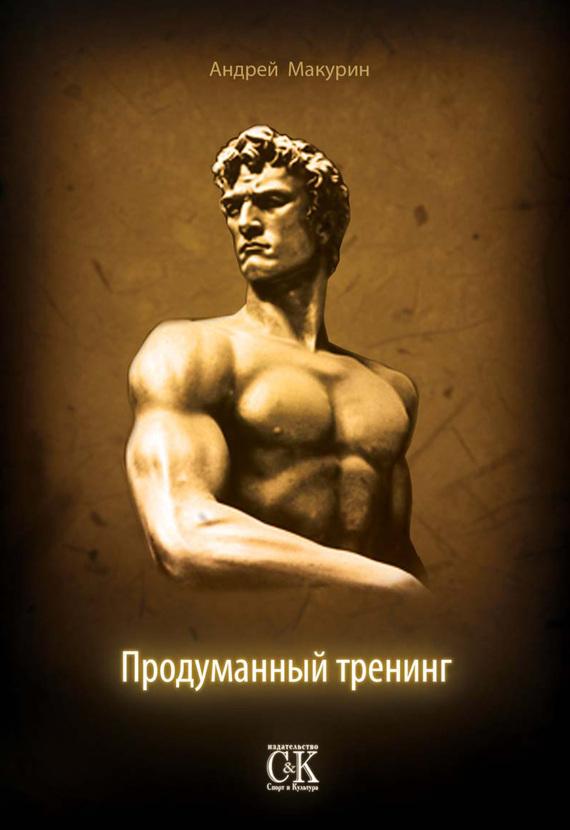 Скачать Андрей Макурин бесплатно Продуманный тренинг