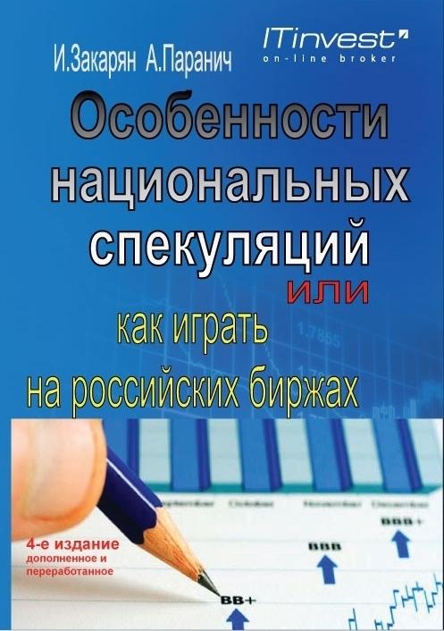 Особенности национальных спекуляций, или Как играть на российских биржах от ЛитРес