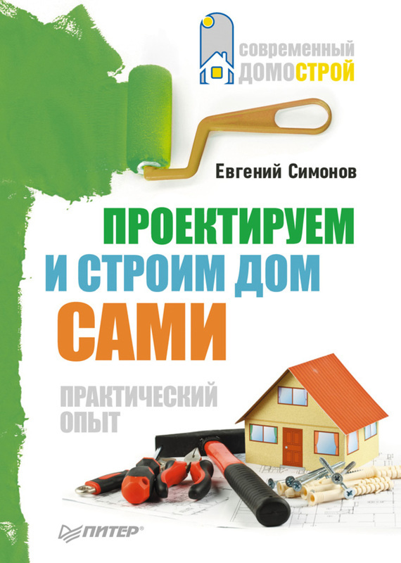 Е. В. Симонов Проектируем и строим дом сами симонов е строительство дома быстро и дешево