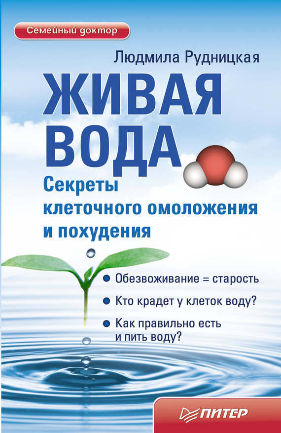 Скачать Людмила Рудницкая бесплатно Живая вода. Секреты клеточного омоложения и похудения