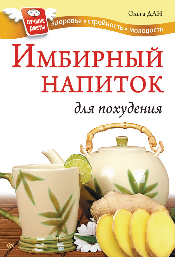 Скачать Ольга Дан бесплатно Имбирный напиток для похудения