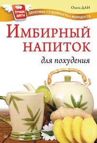 Дан, Ольга  - Имбирный напиток для похудения