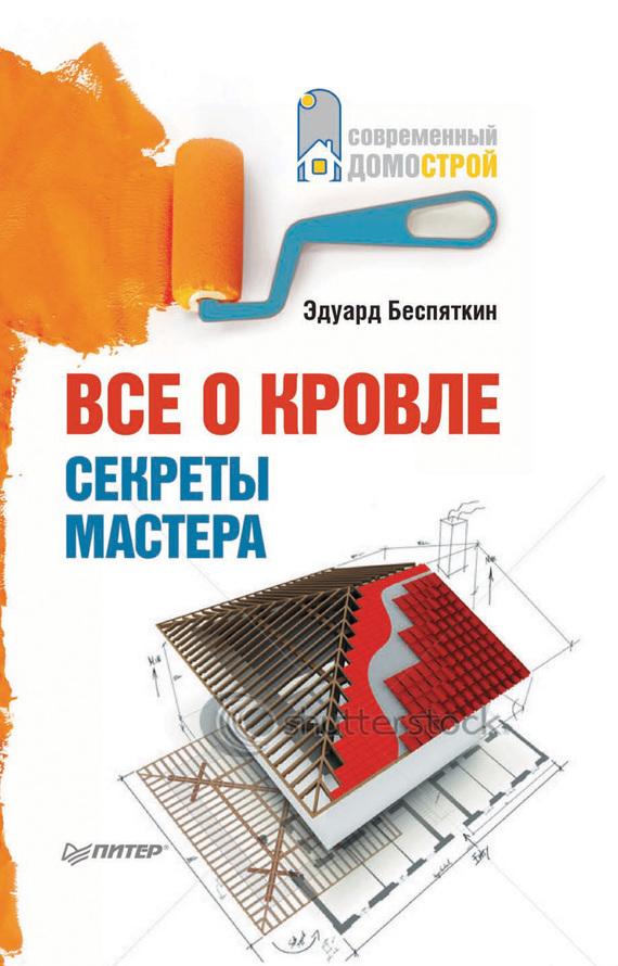 Книга по электрике для начинающих скачать бесплатно