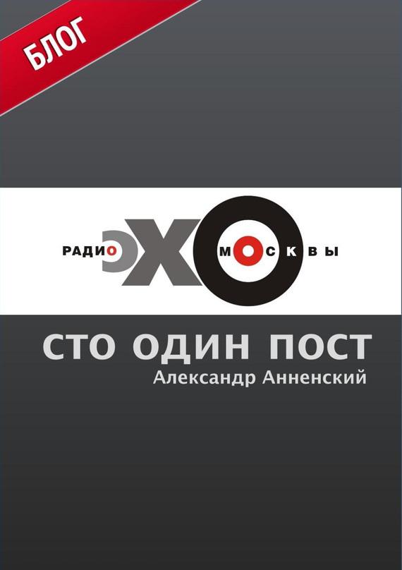 Александр Анненский Сто один пост на радио «Эхо Москвы»