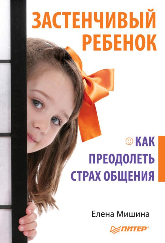 бесплатно Елена Мишина Скачать Застенчивый ребенок. Как преодолеть страх общения