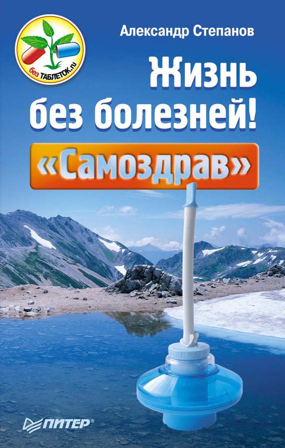 Александр Степанов Жизнь без болезней! «Самоздрав» украина аппарат для дыхания самоздрав
