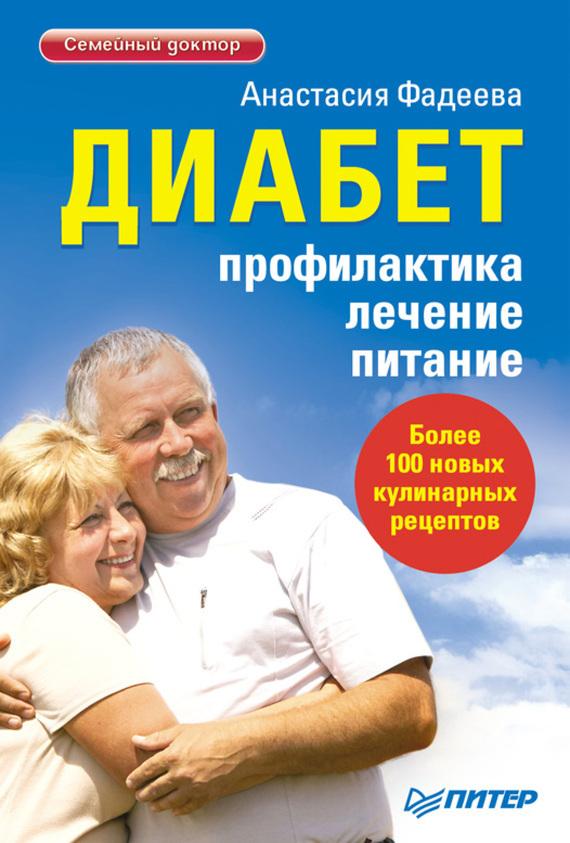 Обложка книги Диабет. Профилактика, лечение, питание, автор Фадеева, Анастасия