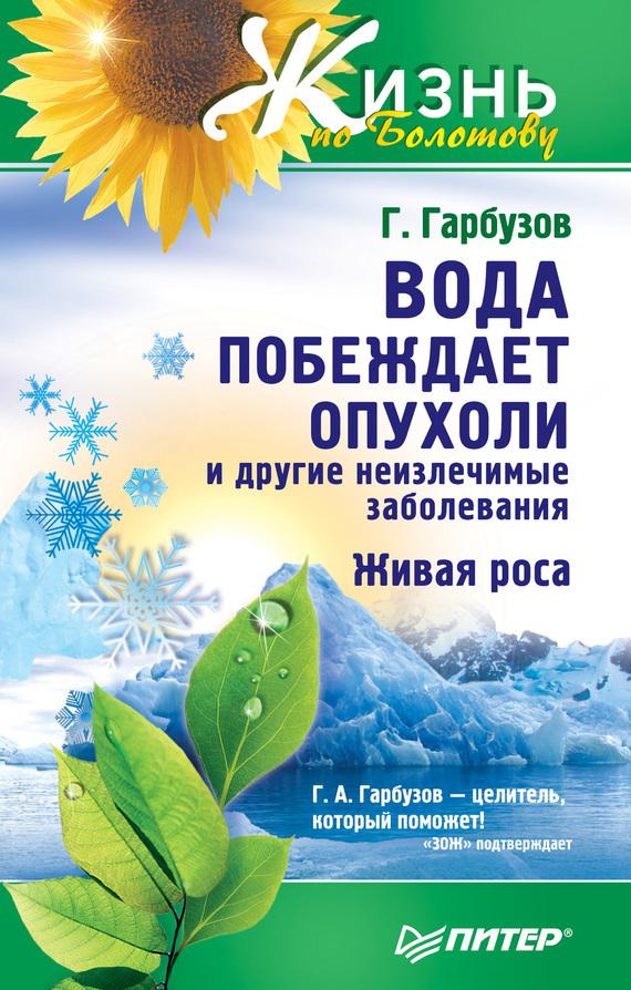 Скачать Вода побеждает опухоли и другие неизлечимые заболевания бесплатно Геннадий Гарбузов