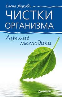 Жукова, Елена  - Чистки организма. Лучшие методики