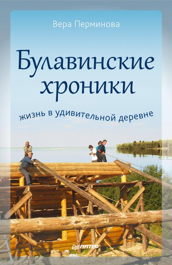 бесплатно Булавинские хроники. Жизнь в удивительной деревне Скачать В. Н. Перминова
