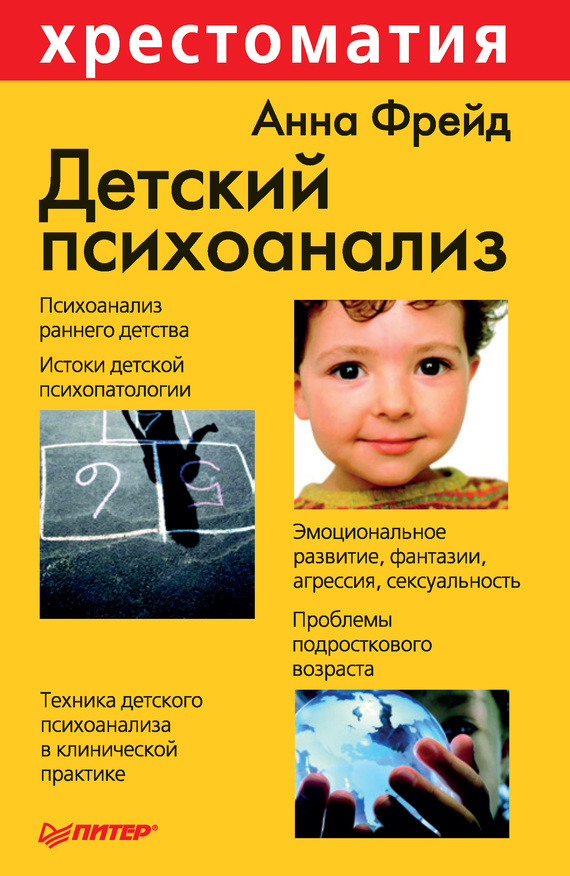 бесплатно Анна Фрейд Скачать Детский психоанализ