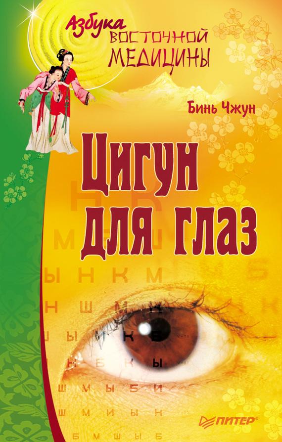 Скачать Цигун для глаз бесплатно Бинь Чжун