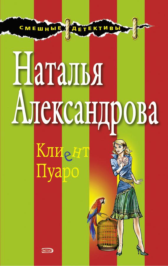 Наталья Александрова Клиент Пуаро