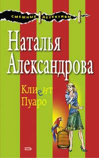 Александрова, Наталья  - Клиент Пуаро