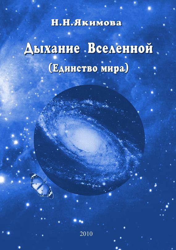 бесплатно Дыхание Вселенной Единство мира Скачать Н. Н. Якимова