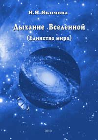 Якимова, Н. Н.  - Дыхание Вселенной (Единство мира)