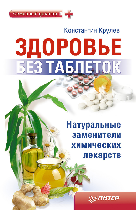 Скачать Здоровье без таблеток. Натуральные заменители химических лекарств бесплатно Константин Крулев