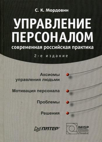 бесплатно Управление персоналом современная российская практика Скачать С. К. Мордовин