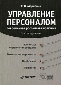 Мордовин, С. К.  - Управление персоналом: современная российская практика