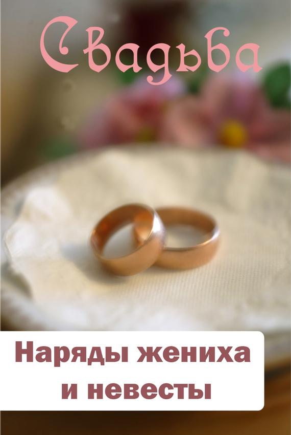Отсутствует Наряды жениха и невесты
