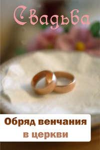 Отсутствует - Обряд венчания в церкви