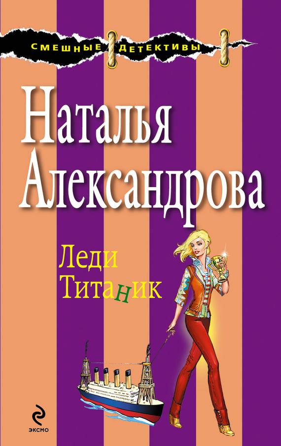 бесплатно Леди Титаник Скачать Наталья Александрова