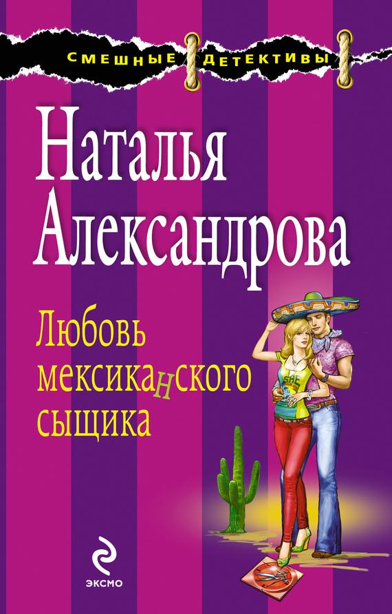 Обложка книги Любовь мексиканского сыщика, автор Александрова, Наталья