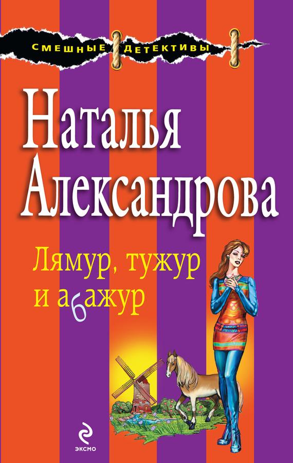 бесплатно Наталья Александрова Скачать Лямур, тужур и абажур