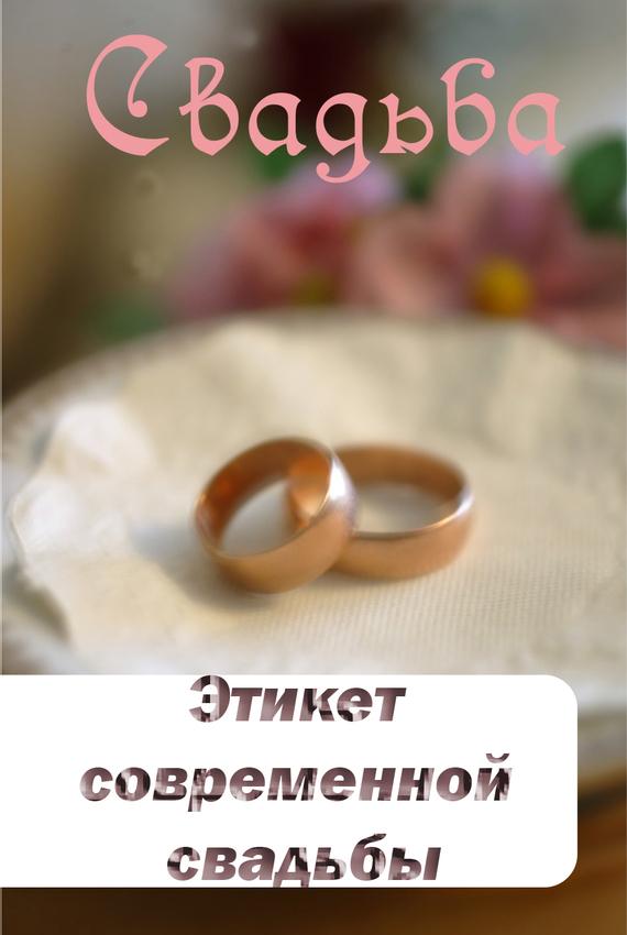 Скачать Этикет современной свадьбы бесплатно Автор не указан