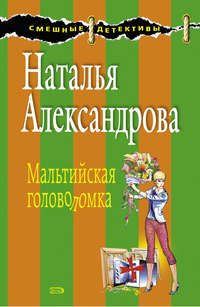 Александрова, Наталья  - Мальтийская головоломка