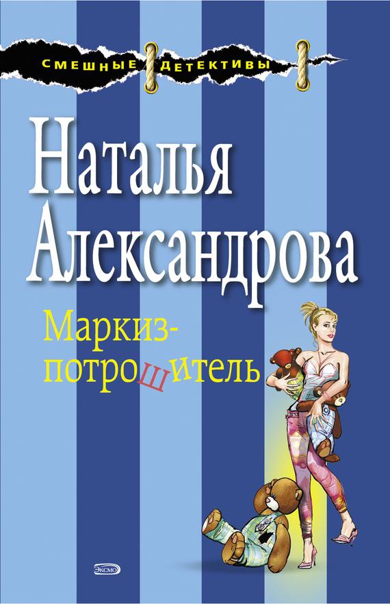 Скачать Наталья Александрова бесплатно Маркиз-потрошитель