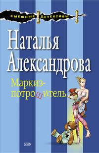 Александрова, Наталья  - Маркиз-потрошитель