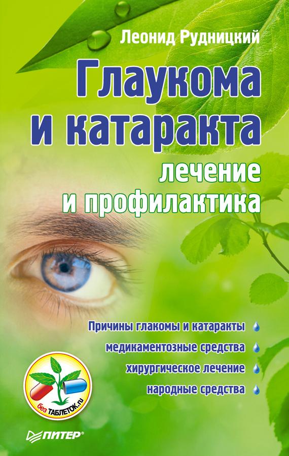 Скачать Глаукома и катаракта лечение и профилактика бесплатно Л. В. Рудницкий