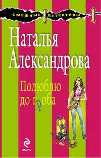 Александрова, Наталья  - Полюблю до гроба